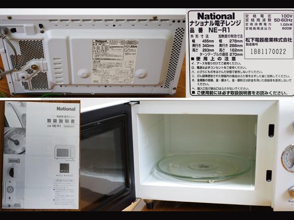 レトロ家電 WiLL NE-R1 付属品
